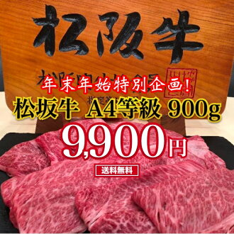 It is for shabu-shabu for 900 g of sukiyaki more than the year-end and New Year special price Matsusaka beef A4 class