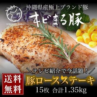 TV with 1.35 kg of millet まる pork loin steak set (90gx15 枚) salt lemon sauce in total introduces it