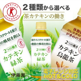 (トクホ)伊藤園 カテキン緑茶 or 烏龍茶 350ml×48本 送料無料