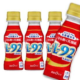 L-92 守る働く乳酸菌 100ml 30本×3ケース 90本 カルピス 送料無料 L92 l−92 l92 l−92乳酸菌 花粉症対策 飲むヨーグルト