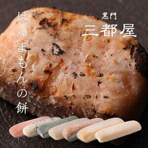 えび餅 1kg 7種類 最高級 佐賀県産もち米使用 ほんまもんの 餅 送料無料 | 三都屋 もち モチ 黒豆 黒門市場 無添加 桜海老