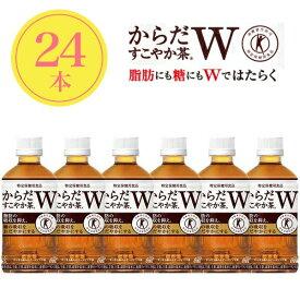からだすこやか茶W 350mlPET コカコーラ 24本 最安値に挑戦