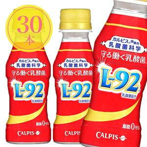 L-92 守る働く乳酸菌 100ml 30本 1ケース カルピス 送料無料 L92 l−92 l92 l−92乳酸菌 花粉症対策 飲むヨーグルト 最安値に挑戦