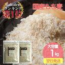 もち麦 国産 1kg 送料無料 大麦 まるっともち麦 うるち性 国産 1kg (500g×2袋) ネコポス 送料無料 テレビ紹介 最安値…