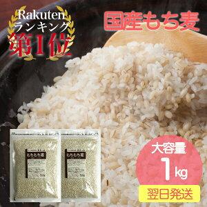 もち麦 国産 1kg 送料無料 大麦 まるっともち麦 うるち性 国産 1kg (500g×2袋) ネコポス 送料無料 テレビ紹介 最安値に挑戦 ポイント消化