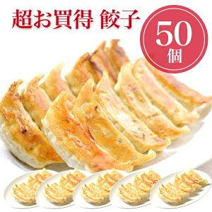 餃子 50個 ポイント消化 お試し 冷凍食品 訳あり お取り寄せグルメ 人気 名物商品 クール便 最安値に挑戦