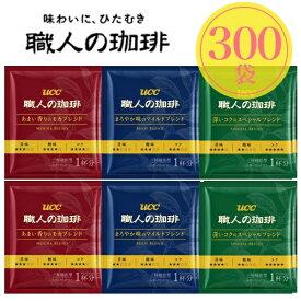 ドリップコーヒー コーヒー 300袋 3種類 UCC 職人の珈琲 送料無料 ドリップバッグ 個包装 珈琲 大容量 お徳用 最安値に挑戦