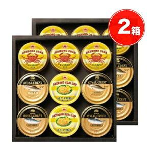 【アウトレット 2箱】マルハニチロ 水産缶詰詰合せ SSK-50R×2箱 送料無料