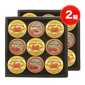 【アウトレット 2箱】マルハニチロ かに缶詰詰合せ SAK-60R×2箱 送料無料 送料無料