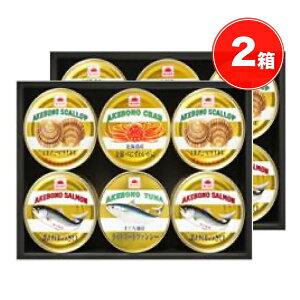 【アウトレット 2箱】マルハニチロ 水産缶詰詰合せ KS-70N×2箱 送料無料