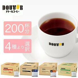 楽天スーパーSALE!ドトールコーヒー(4種から2箱選べる) ドリップパック 100p×2箱セット 送料無料