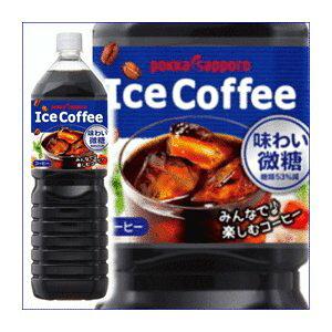 【まとめ買い】ポッカサッポロ アイスコーヒー 味わい微糖 ペットボトル 1.5L×16本【8本×2ケース】