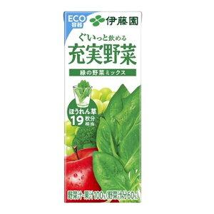 【まとめ買い】伊藤園 充実野菜 緑の野菜ミックス 紙パック 200ml×48本(24本×2ケース)