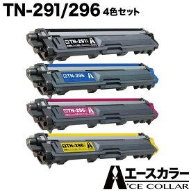 A'CE COLLAR(エースカラー)TN-291 TN-296 4色セット brother(ブラザー) 互換トナーカートリッジ 製品保証付き! HL-3140CW HL-3170CDW MFC-9340CDW DCP-9020CDW 対応