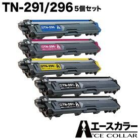 A'CE COLLAR(エースカラー)TN-291 TN-296 5個セット(4色+ブラック1個) brother(ブラザー) 互換トナーカートリッジ 製品保証付き!HL-3140CW HL-3170CDW MFC-9340CDW DCP-9020CDW 対応