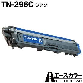 A'CE COLLAR(エースカラー)TN-296C シアン brother(ブラザー) 互換トナーカートリッジ 製品保証付き!HL-3140CW HL-3170CDW MFC-9340CDW DCP-9020CDW 対応