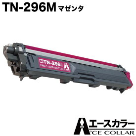 A'CE COLLAR(エースカラー)TN-296M マゼンタ brother(ブラザー) 互換トナーカートリッジ 製品保証付き!HL-3140CW HL-3170CDW MFC-9340CDW DCP-9020CDW 対応