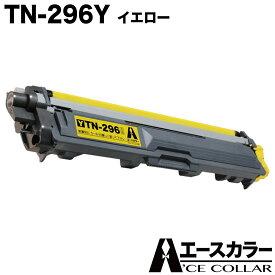 A'CE COLLAR(エースカラー)TN-296Y イエロー brother(ブラザー) 互換トナーカートリッジ 製品保証付き!HL-3140CW HL-3170CDW MFC-9340CDW DCP-9020CDW 対応