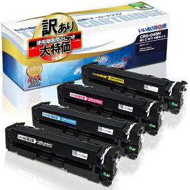 【訳あり処分品】いいね!得Q便 CRG045H キヤノン(Canon) 互換トナーカートリッジ CRG-045H 4色セット 即納!《使用期限:3ヵ月》