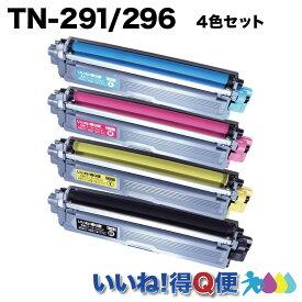 いいね!得Q便 ブラザー brother TN-291/296 4色セット 互換トナーカートリッジ 大容量 シアン マゼンタ イエロー ブラック MFC-9340CDW HL-3140CW HL-3170CDW DCP-9020CDW対応