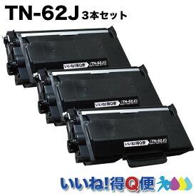 【20%OFFクーポン配布中!6月限定決算大セール】いいね!得Q便 ブラザー TN-62J 3本セット 互換トナーカートリッジ MFC-L6900DW MFC-L5755DW HL-L6400DW HL-L5200DW HL-L5100DN