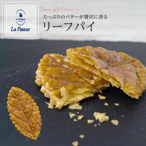 リーフパイ パイ リーフ 葉 木の葉 葉っぱ プレーン サクサク バター パリパリ 生地 焼菓子 おいしい たっぷり 香ばしい 香り ティータイム ご褒美 プレゼント フランス菓子 洋菓子 焼き菓子