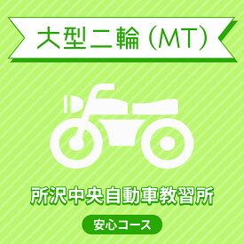【埼玉県所沢市】大型二輪MT安心コース(優先プラン付)<普通二輪MT免許所持対象>