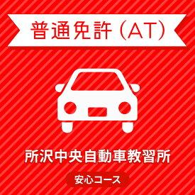 【埼玉県所沢市】普通車AT安心コース<免許なし/原付免許所持対象>