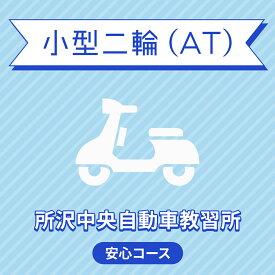【埼玉県所沢市】小型二輪AT安心コース(優先プラン付)<普通/準中型/中型/大型免許所持対象>