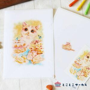 【メール便対応可】クリアファイル『kyou wa donna hi?~ たべてないよ。~』猫/ねこ/A4サイズ/文房具/ステーショナリー/オフィス/事務用品/イラスト/水彩/かわいい/おしゃれ/お菓子/ギフト/贈り物