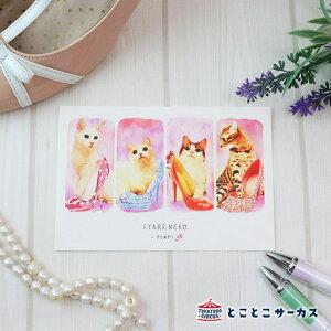 【メール便対応可】ポストカード『SYARENEKO×PUMPS』猫/ねこ/ハガキ/絵葉書/メッセージ/文房具/ステーショナリー/かわいい/おもしろ/靴/パンプス/写真/ギフト/贈り物/動物/とことこサーカス/て