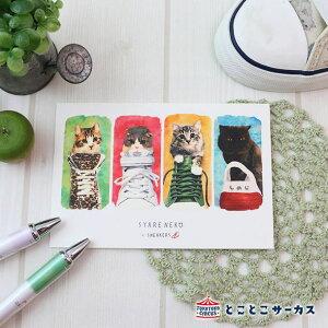 【メール便対応可】ポストカード『SYARENEKO×SNEAKERS』猫/ねこ/ハガキ/絵葉書/メッセージ/文房具/ステーショナリー/かわいい/おもしろ/靴/スニーカー/写真/ギフト/贈り物/動物/とことこサーカス