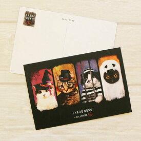 【メール便対応可】ポストカード『SYARENEKO×Halloween』猫/ねこ/ハガキ/絵葉書/メッセージ/文房具/ステーショナリー/かわいい/おもしろ/ハロウィン/コスプレ/仮装/ギフト/贈り物/動物/とことこサーカス/てまりのおうち/てまりのおしろ