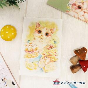 【メール便対応可】ポストカード『kyou wa donna hi?〜たべてないよ。〜』猫/ねこ/ハガキ/絵葉書/文房具/ステーショナリー/イラスト/水彩/かわいい/おしゃれ/お菓子/ギフト/贈り物/動物/とこと