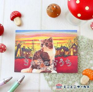 【メール便対応可】ポストカード『きの子のおうち』猫/ねこ/ハガキ/絵葉書/メッセージ/文房具/ステーショナリー/かわいい/おもしろ/夕焼け/ギフト/贈り物/動物/とことこサーカス/てまりの
