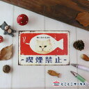 【メール便対応可】ポストカード『喫煙禁止』猫/ねこ/ハガキ/絵葉書/メッセージ/文房具/ステーショナリー/かわいい/お…