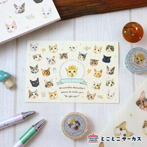 【メール便対応可】ポストカード『NIRAMEKKO』猫/ねこ/ハガキ/絵葉書/メッセージ/文房具/ステーショナリー/かわいい/おしゃれ/写真/ギフト/贈り物/動物/とことこサーカス/てまりのおうち/
