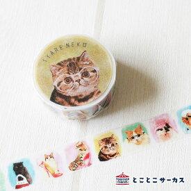 【メール便対応可】マスキングテープ『SYARENEKO 1』猫/ねこ/マステ/15mm幅/文房具/ステーショナリー/かわいい/おしゃれ/水彩/海/ギフト/贈り物/動物/とことこサーカス
