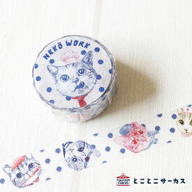 【メール便対応可】マスキングテープ『NEKO WORK』猫/ねこ/マステ/15mm幅/文房具/ステーショナリー/かわいい/おしゃれ/水彩/海/ギフト/贈り物/動物/とことこサーカス