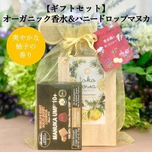 母の日ギフトに 【オーガニックパフューム 香水 - 日本の柚子とジュニパーの香り】 と 【マヌカハニー】 ギフトセット- プレゼント オードパルファム スプレー フレグランス アロマ 柑橘系