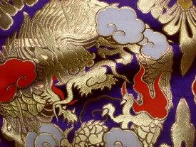 京都西陣織・金襴 生地 二釜大龍(紫) 生地巾70cm×長さ35cm単位 切り売り パネル柄 布地 はぎれ 和柄 生地 よさこい きんらん 金らん
