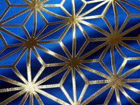 金襴生地 京都西陣織 麻の葉 (青) 10cm単位 切り売り よさこい 金襴布 金襴 布 和柄 生地 はぎれ 通販 和柄生地 きんらん 金らん 和風 布地