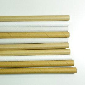 リサイクル紙管 内径1.5cm 10本セット 紙芯 リサイクル 紙筒 巻き棒 芯棒