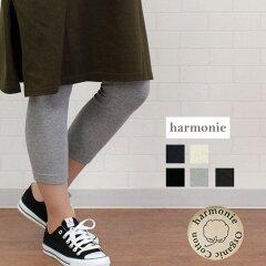 アルモニ/harmonie/81920525/ボトムス/レギンス/スパッツ/無地/8分丈/綿100%/オーガニックコットン/フリー/全5色/洗濯可/日本製/メール便対応