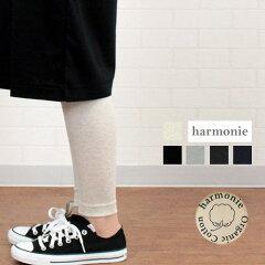 アルモニ/harmonie/8100525/ボトムス/レギンス/スパッツ/無地/10分丈/綿100%/オーガニックコットン/フリー/全5色/洗濯可/日本製/メール便対応