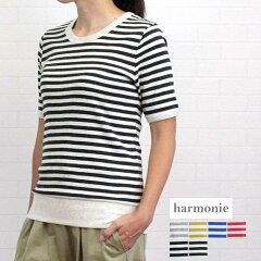 アルモニ/harmonie/8850081/トップス/カットソー/Tシャツ/ハルモニー/ボーダー/半袖/クルーネック/綿100%/オーガニックコットン/日本製/洗濯可/カジュアル/メール便対応/全6色