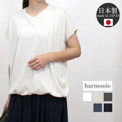 アルモニharmonie61930675トップスTシャツプルオーバータンクトップ付き日本製コットン100%綿半袖レディース夏Vネック裾バルーンカジュアル可愛い大人ゆったり肌にやさしい透けにくいフリー9号11号