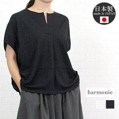 アルモニharmonie62179125トップスTシャツプルオーバースキッパー日本製コットン綿半袖レディース夏コクーンシルエット切替えデザインカジュアル可愛いきれいめ大人ゆったり薄手涼しいフリー9号11号