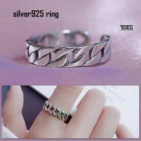 シルバー925 オープンリング リング 指輪 レディース メンズ 喜平 チェーン 銀 ファッションリング 重ね付け フリーサイズ シンプル