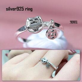 シルバー925 オープンリング リング 指輪 猫 ねこ 猫グッズ 招き猫 金運アップ レディース 銀 ファッションリング 重ね付け フリーサイズ シンプル